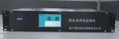 蓄电池寿命监测仪